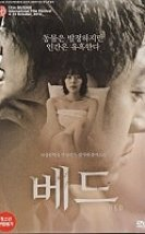 Lee min ah and kim na mi bed 2 Erotik Film izle